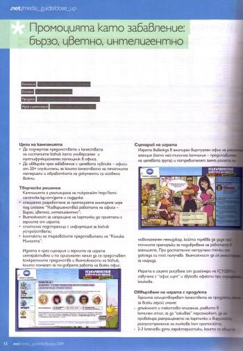 Konica campaign_1