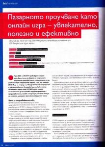 NET_July2009_Econt Courier Campaign1