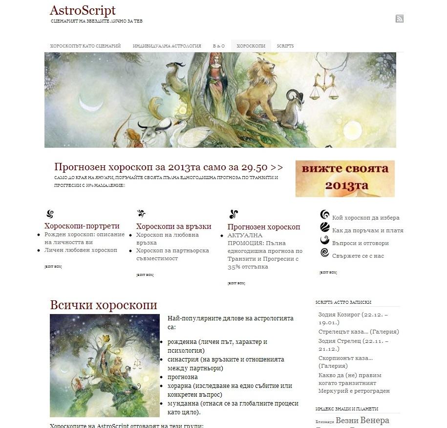 astroscr02